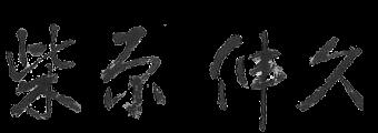 天の川病院 理事長 柴原伸久医師 署名